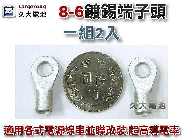 ✚久大電池❚ 8-6 鍍錫端子頭 (O型環) 1組2入 適用各式電源線串並聯改裝用*高導電率~