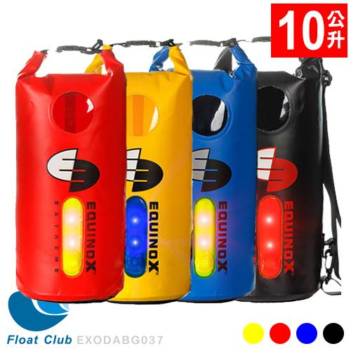 EQUINOX- LED多功能100%防水袋-10公升(4色)