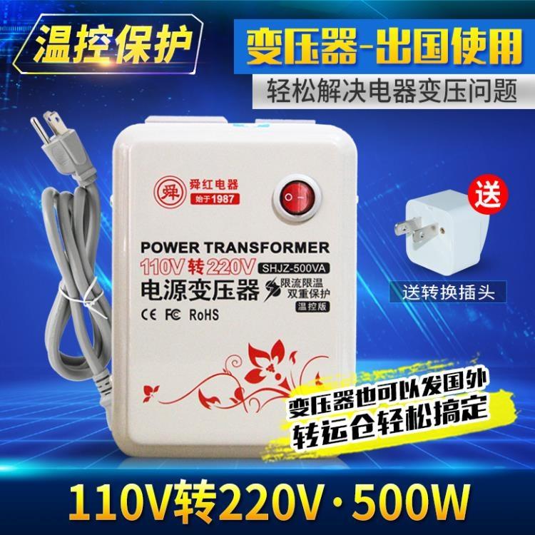 110V轉220V出國電源變壓器電壓轉換器500W美國日本臺灣插座舜紅