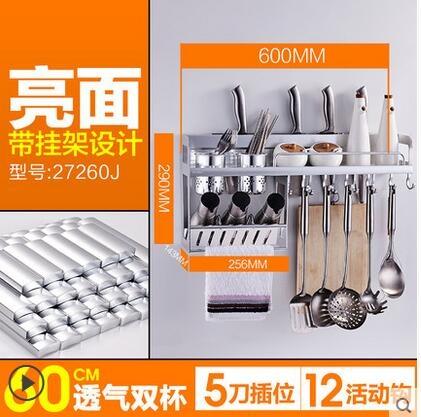 免打孔廚房置物架挂件太空鋁挂件刀架廚房調味掛架廚衛用品