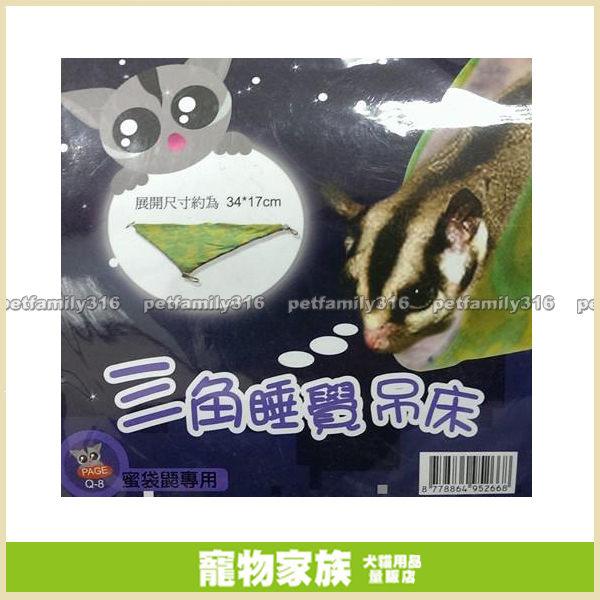 寵物家族*-PAGE蜜袋鼯專用三角吊床Q-8-顏色隨機出貨