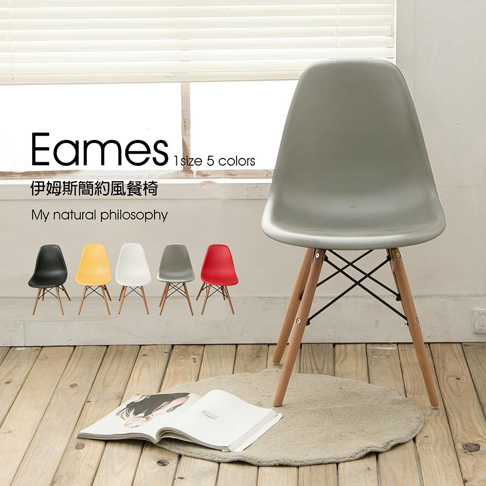 餐椅 Eames 伊姆斯北歐風DIY餐椅/書桌椅 灰色 eyam【多瓦娜】