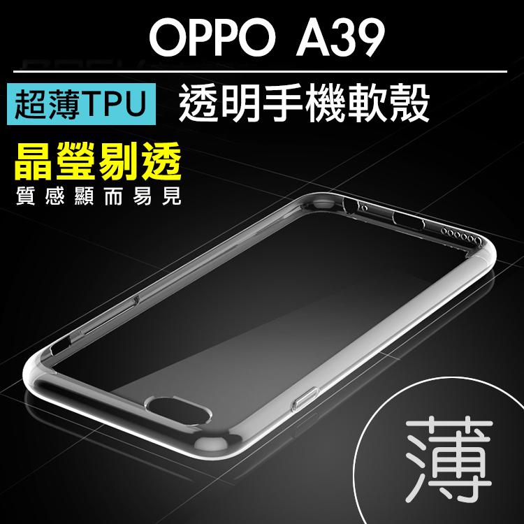 【00162】 [OPPO A39] 超薄防刮透明 手機殼 TPU軟殼 矽膠材質