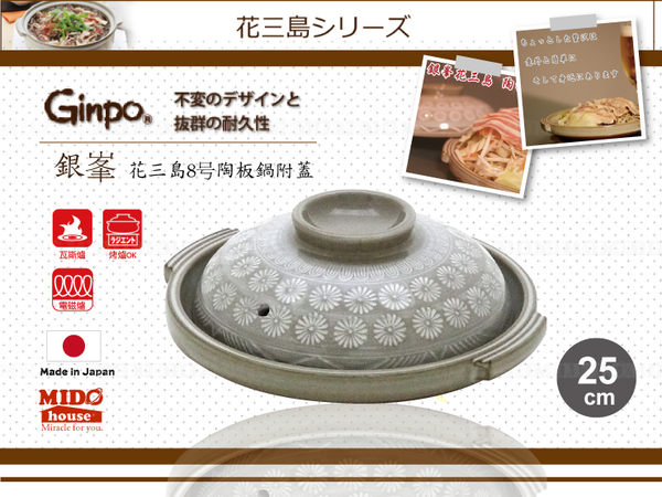 日本Ginpo銀峯花三島8号陶板鍋附蓋萬古燒土鍋陶鍋湯鍋-40915 Mstore
