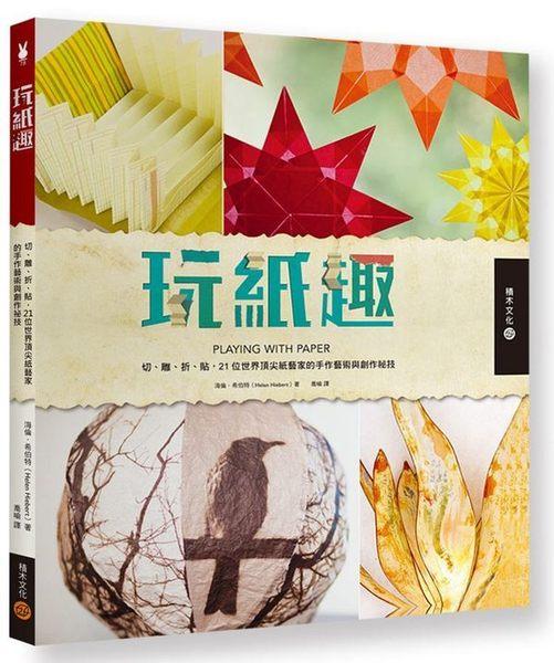 玩紙趣:切雕折貼21位世界頂尖紙藝家的手作藝術與創作祕技