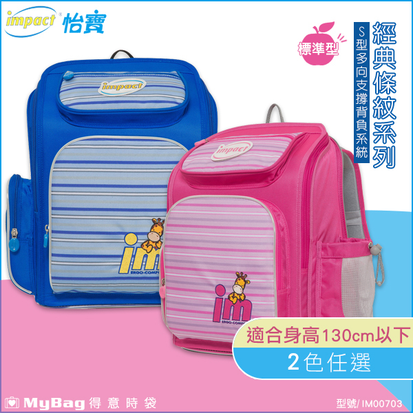 impact 怡寶 兒童護脊書包 Classic stripe 經典條紋系列 標準型輕量護脊書包 IM00703 得意時袋