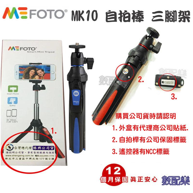 免運送USB線Mefoto MK-10自拍棒自拍桿桌上型腳架附藍芽遙控器手機夾GOPRO轉頭MK10公司貨
