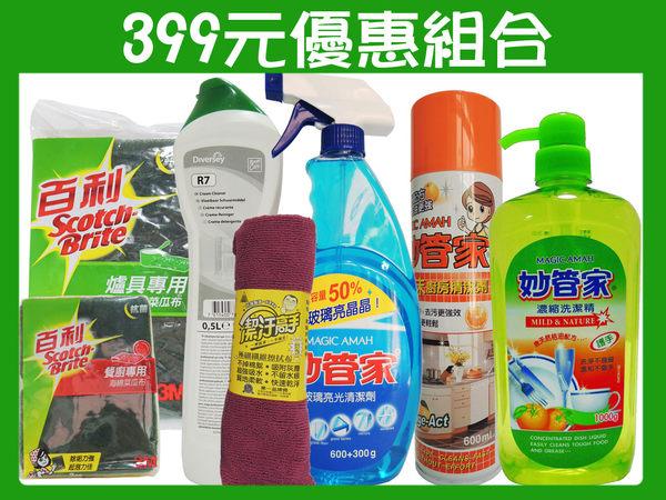 促銷399元組合妙管家廚房清潔組R7萬用去漬劑3M海綿菜瓜布3M大綠菜瓜布