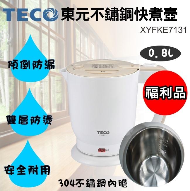 (福利品)【東元】0.8公升304不銹鋼快煮壺/雙層防燙XYFKE7131 保固免運