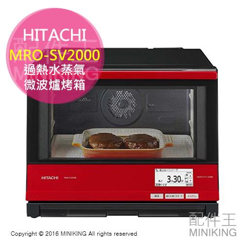 配件王代購日本製HITACHI日立MRO-SV2000紅過熱水蒸氣微波爐烤箱33L烘燒烤