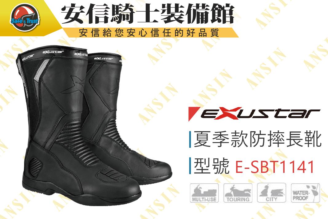 中壢安信EXUSTAR E-SBT1141W ESBT1141新款防水長筒靴賽車靴車靴防摔靴賽車靴