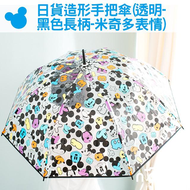 NORNS日貨造形手把傘透明-黑色長柄-米奇多表情雨傘迪士尼