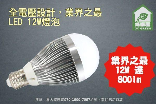12W LED 燈泡【業界之最,全電壓設計】 業界最高規格 ,滿足您對於光亮的需求