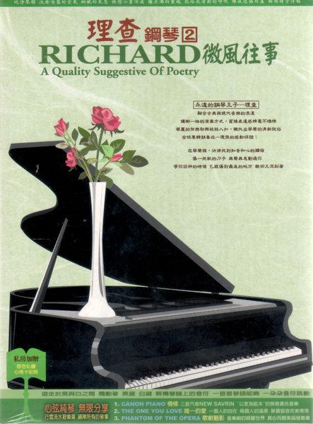 理查鋼琴2微風往事CD 3片裝音樂影片購