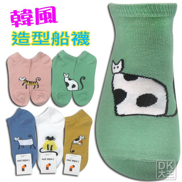 韓風造型船襪直板襪貓咪款~DK襪子毛巾大王