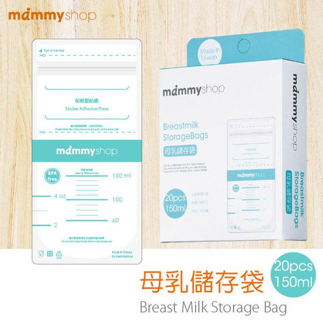媽咪小站MAMMY SHOP 母乳儲存袋/冷凍袋-150ml可站立型(20入) 6組[衛立兒生活館]