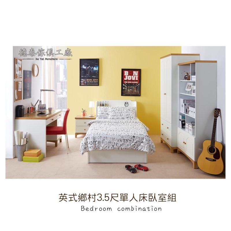 德泰傢俱工廠英式鄉村3.5尺被櫥式單人床組