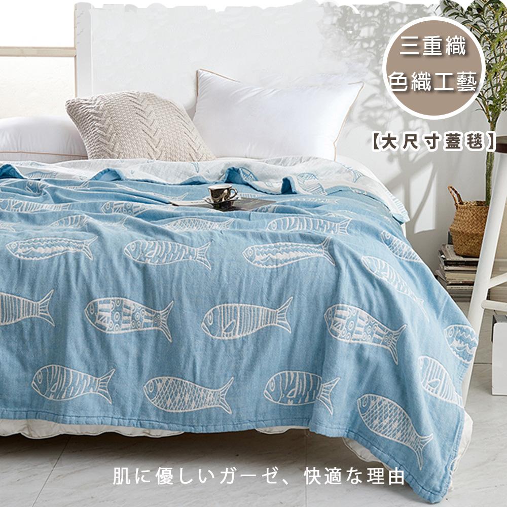 色織無印三層紗涼感被 / 冷氣毯 / 空氣毯/超大尺寸掛蓋毯 (200x230cm) 小魚藍