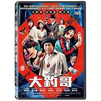 大釣哥DVD Hanky Panky免運音樂影片購