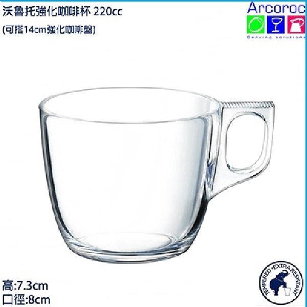 法國樂美雅Arcoroc沃魯托強化咖啡杯 馬克杯 濃縮杯 玻璃杯 220cc