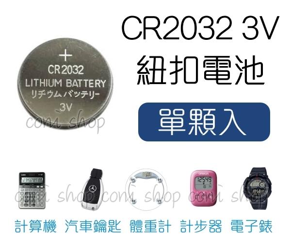 【coni shop】 CR2032鈕扣電池 3V 紐扣電池 水銀電池 錳鋅電池 鹼性電池 碳鋅電池