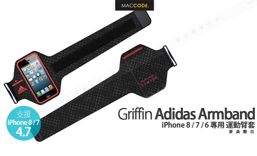 先創公司貨Griffin Adidas iPhone 8 7 6S 6 4.7吋專用運動臂套