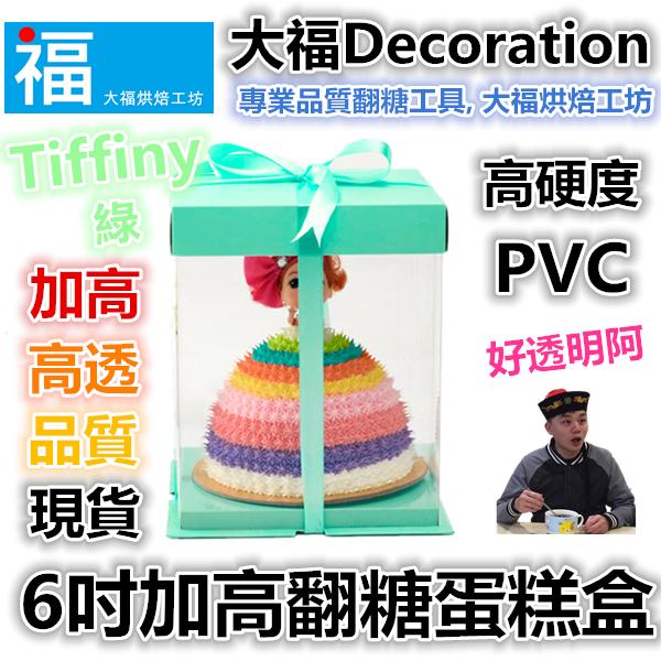 6寸全景PVC透明造型蛋糕盒6吋翻糖蛋糕盒蛋糕盒芭比娃娃蛋糕盒雙層蛋糕盒非4吋8吋