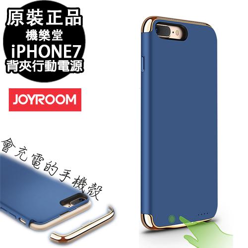 JOYROOM無線背夾行動電源背夾式行動電源超薄1.2mm iphone7 puls電鍍手機殼可參考另有iphone6