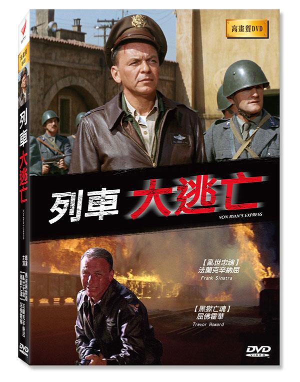 新動國際【列車大逃亡】Von Ryan's Express 高畫質DVD