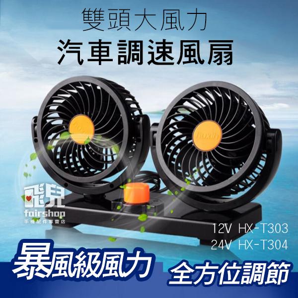 飛兒雙頭大風力汽車調速風扇橘24V HX-T304大卡車用涼風扇雙人省油77 B1.9-0