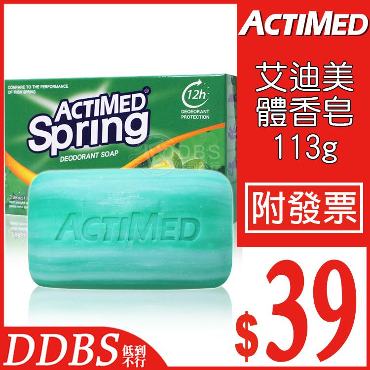 【DDBS】ACTIMED 艾迪美 體香皂 113g /清潔/滋潤/清新/舒暢/印尼/香皂/保養皂