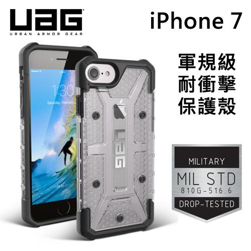 UAG iPhone7 4.7吋軍規認證耐衝擊保護殻透明iphone 7