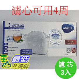 【BRITA公司貨】 BRITA MAXTRA PLUS 濾芯 3入 (和原來Maxtra 濾心相容)