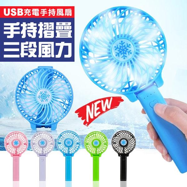 手持風扇折疊風扇迷你風扇外出風扇隨身扇陪考扇充電電池支架風扇抗暑