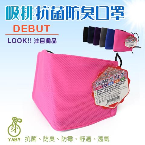吸濕排汗防曬抗菌防臭透氣平面口罩台灣製芽比YABY