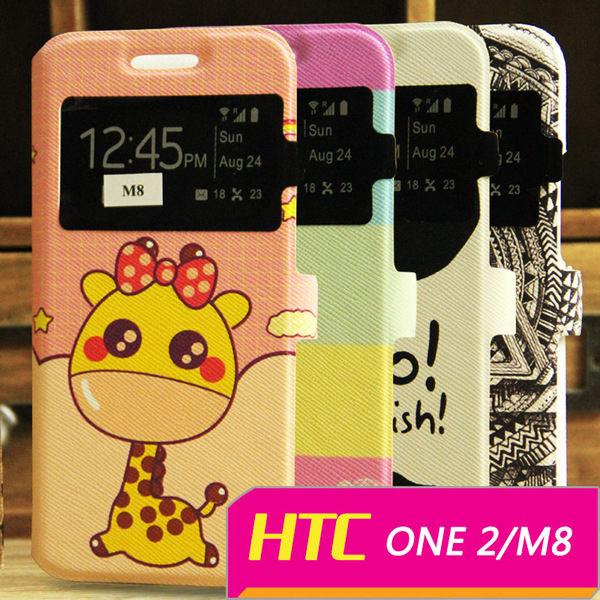 88柑仔店-- 韓國彩繪開窗 HTC  m8手機保護套m8手機殼套htc one2超薄手機套m8翻蓋皮套外殼套