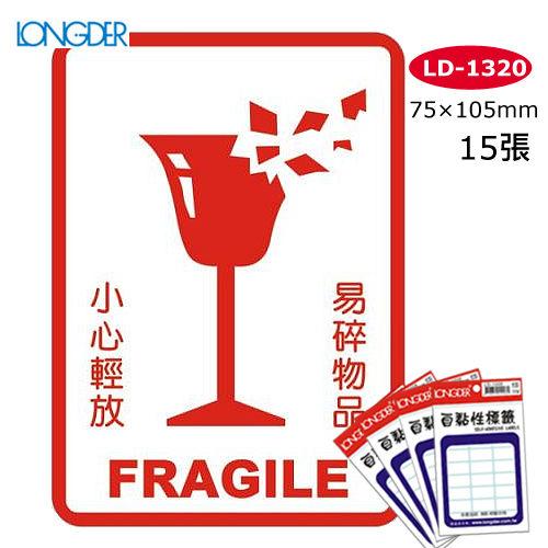 【西瓜籽】龍德 自黏性警語標籤 LD-1320(小心輕放 易碎物品) 75×105mm(15張/包)