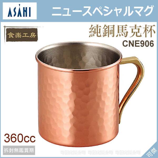 可傑日本ASAHI食樂工房CNE906純銅馬克杯360cc馬克杯水杯咖啡杯CNE-906純銅製職人精工