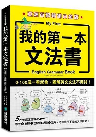 我的第一本文法書亞洲百萬暢銷白金版:0 100歲一看就會圖解英文文法不用背