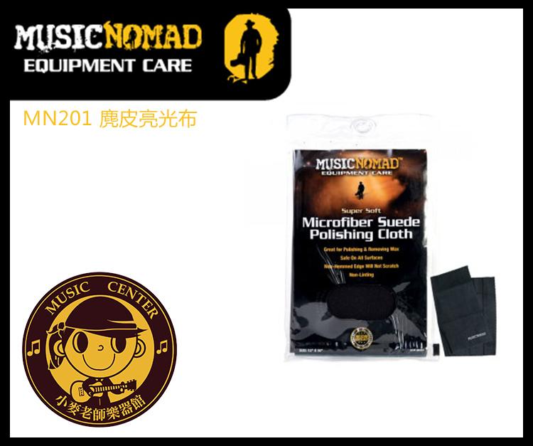 小麥老師樂器館麂皮亮光布清潔保養擦拭布頂級樂器呵護Music Nomad MN201 A622