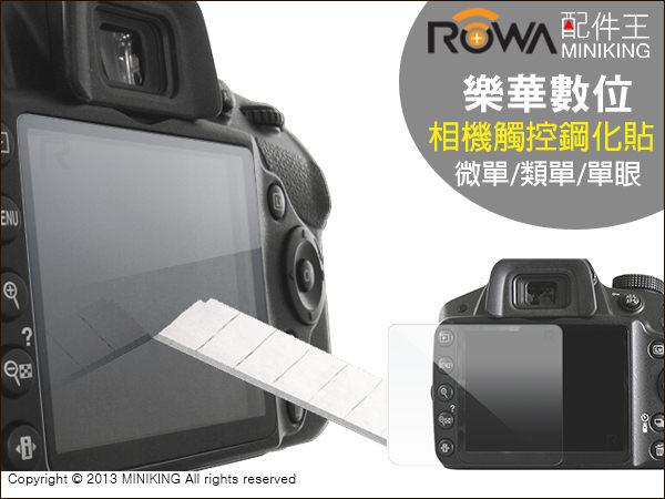 【配件王】樂華 ROWA 相機鋼化玻璃保護貼 硬度 9H 適用 SONY/Nikon/Canon/Samsung/Casio/Panasonic