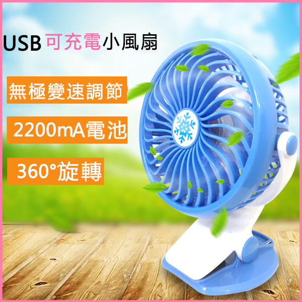 當天出貨風扇電扇夾式風扇嬰兒車夾扇充電風扇風扇夾子隨身小電風扇E起購