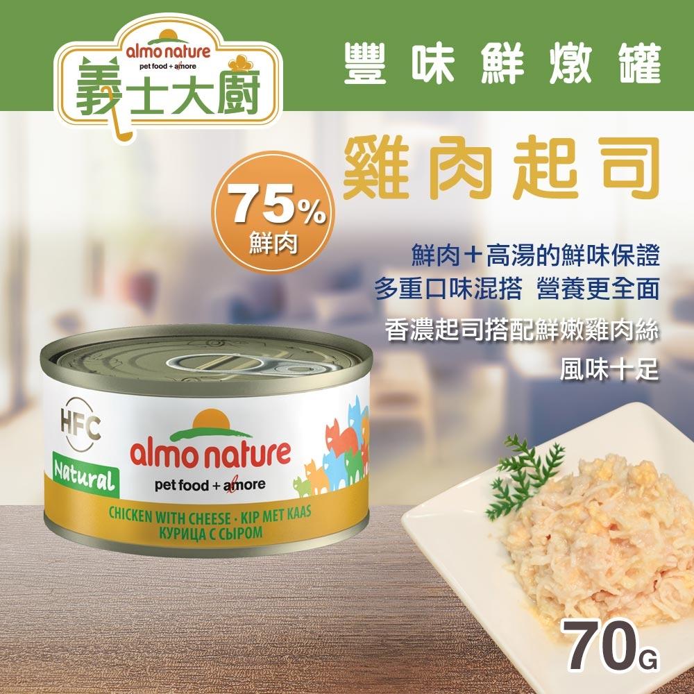 快速出貨【毛麻吉】AlmoNature 義士大廚雞肉鮮燉罐-雞肉起司70g