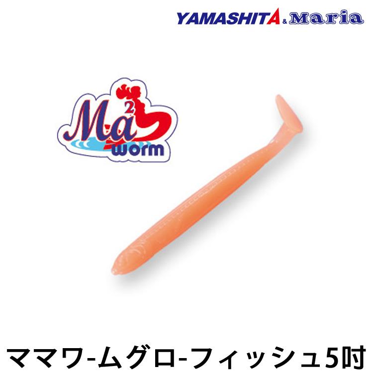 漁拓釣具Mariaママワ-ムグロ-フィッシュ5吋軟蟲
