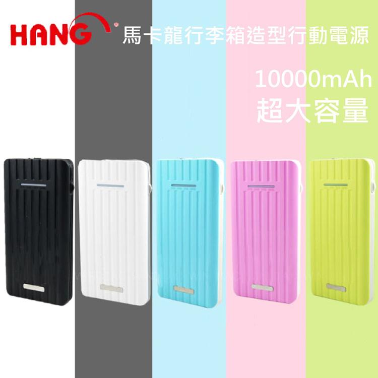 02837 HANG馬卡龍10000mAh G11棉花糖旅行箱行動電源移動電源2A USB雙輸出