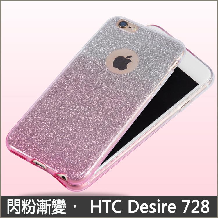 買二送一閃粉漸變漸層HTC Desire 728保護殼保護套矽膠套軟殼htc 728w手機套手機殼防摔