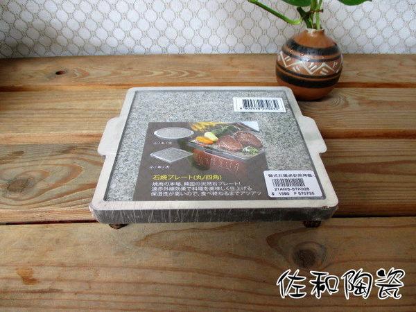 佐和陶瓷餐具~21AMS-STK028韓式石頭迷你煎烤盤-正方烤盤煎盤石板烤肉燒烤盤