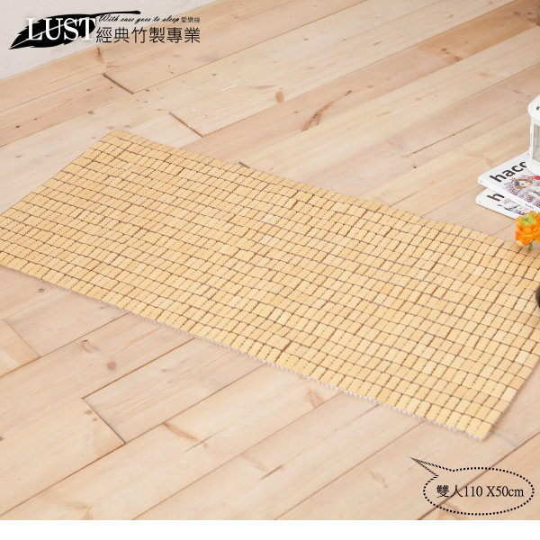 LUST生活寢具110x50cm雙人坐墊精品麻將坐墊涼席設計竹蓆天然健康涼