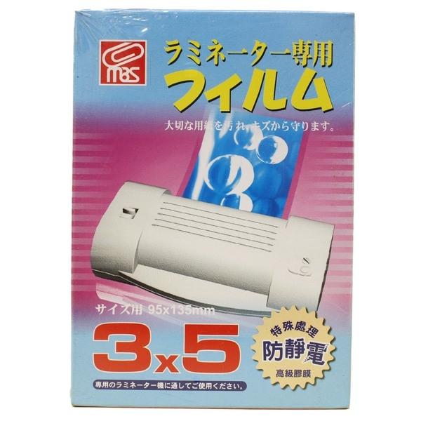 萬事捷護貝膠膜 3x5護貝膠膜 (水藍盒) 95mm x 135mm 110張入/一小盒 [#110]