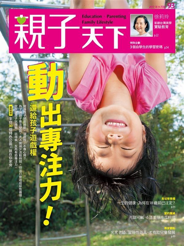 親子天下雜誌9月號2017第93期